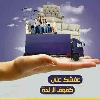 نقدم لكم أفضل شركات نقل الاثاث الرحاب 0798297371
