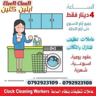 عاملات تنظيف منزلي بالساعه