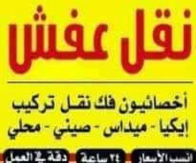 المخصص لنقل الأثاث في الأردن )ت0790463354