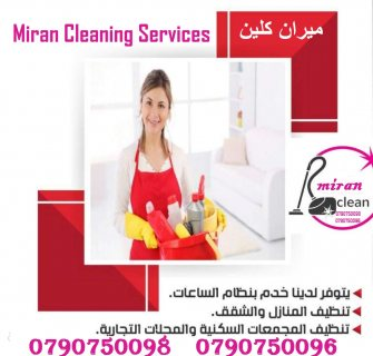 تأمين عاملات للتنظيف المنزلي اليومي