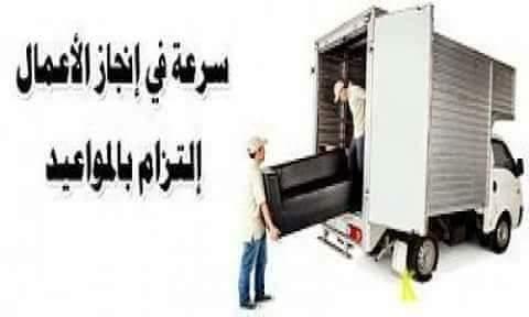 0792138931%/أنوار زمزم لنقل والترحيل الأثاث المنزلي فك ونقل