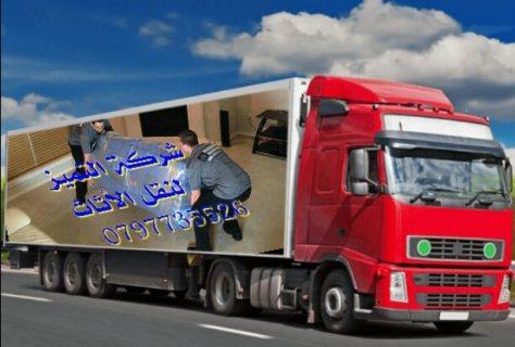 شركة التميز للخدمات نقل الاثاث0797735526