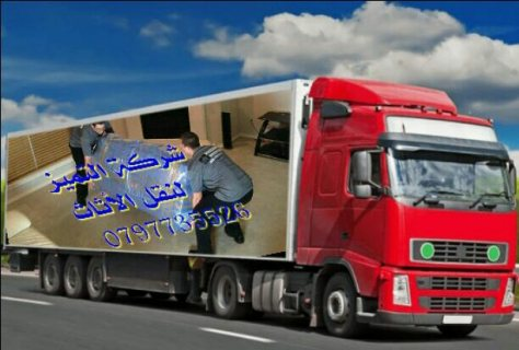 //شركة التميز //للخدمات نقل الاثاث0797735526