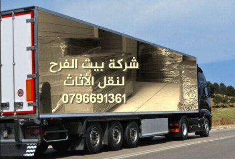 0792861126شركة بيت الفرح لخدمات نقل عفش