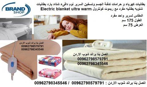 حرامات كهرباء بطانيات كهرباء و حرام تدفئة الجسم وتسخين السرير نوم دافىء