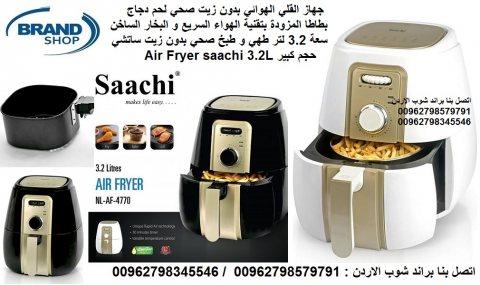 جهاز القلي و الطبخ الهوائي بدون زيت صحي لحم دجاج بطاطا المزودة بتقنية الهواء