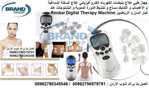 جهاز طبي علاج بنبضات الكهرباء الكترو فيزيائي علاج السكتة الدماغية و الاعصاب