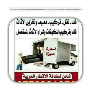 شركات نقل أثاث في الأردن /شركة الرياض لنقل الأثاث 0770747349