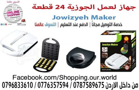 اعداد الجوزية 24 قطعة 1400 وات عين الجمل Jowziyya Maker 24 Pcs