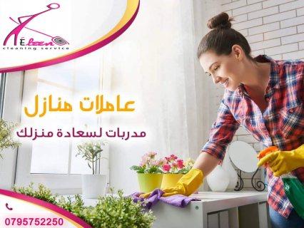 خادمات لتنظيف المنازل بنظام يومي