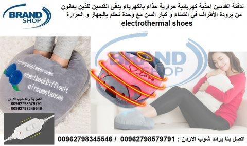تدفئة القدمين احذية كهربائية حرارية حذاء بالكهرباء يدفئ القدمين للذين يعانون