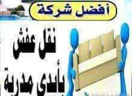 0790650506%/أبو علاء لنقل والترحيل الأثاث المنزلي فك ونقل