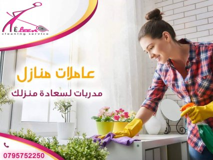 نوفر عاملات تنظيف بنظام يومي