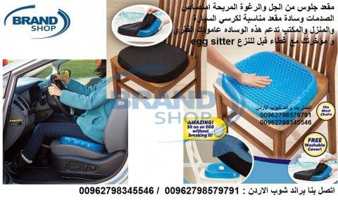 مقعد جلوس من الجل والرغوة المريحة امتصاص الصدمات وسادة مقعد مناسبة