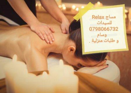 مساج للسيدات وطلبات منزلية في اي وقت massage full body ( وسام )
