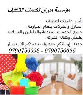 توفير عاملات للتنظيف اليومي للمنازل و المكاتب