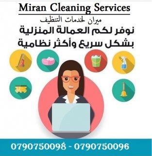 ميران كلين لتوفير عاملات لاعمال التنظيف اليومي فقط