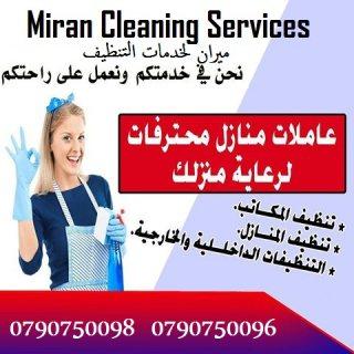 ميران كلين لتوفير عاملات تنظيف و ترتيب مياومة