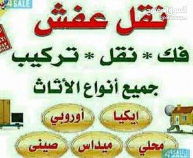 مؤسسة المحبة للخدمات نقل عفش في الأردن 0790868872