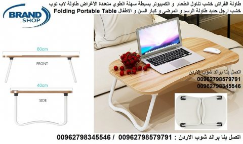 طاولة الفراش خشب تناول الطعام و الكمبيوتر بسيطة سهلة الطوي متعددة الأغراض