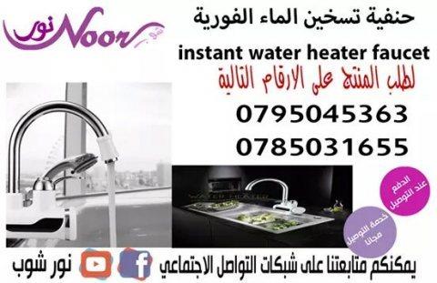 حنفية تسخين الماء الفوري احصل على ماء ساخن خلال 5 ثواني