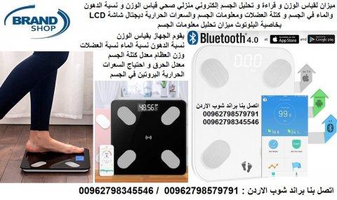 ميزان قياس الوزن، منزلي، رقمي، ديجيتال، عالي التقنية ميزان لقياس الوزن و قراءة