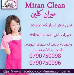 ميران كلين لتوفير عاملات تنظيف المنازل بنظام اليومي