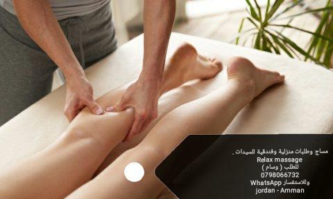 خبير مساج وطلبات منزلية وفندقية للسيدات ( وسام ) 0798066732 jordan - Amman
