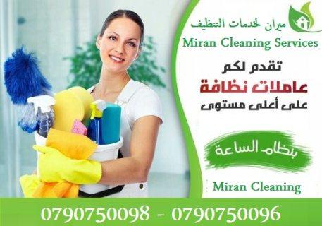 ميران لتوفير و تـأمين خادمات تنظيف بخبرة عالية للتنظيف اليومي