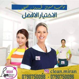 ميران كلين لتوفير و تـأمين خادمات تنظيف بخبرة عالية للتنظيف اليومي