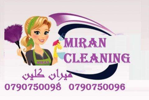 يتوفر عاملات مياومة لتنظيف اليومي