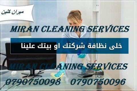 الان تنظيف بيتك معنا صار اسهل