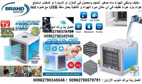 جهاز تنقية الهواء مكيف ومنقي الهواء ماء صغير الحجم ومحمول في المنزل او