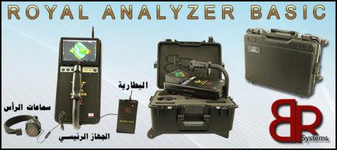 اجهزة كشف الكنوز والفراغات الطبقية ROYAL BASIC