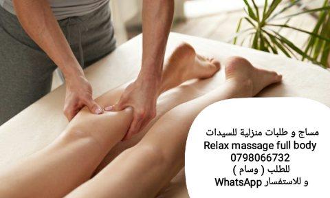 خبير مساج Relax للسيدات 0798066732 وطلبات منزلية وفندقية للطلب ( وسام )