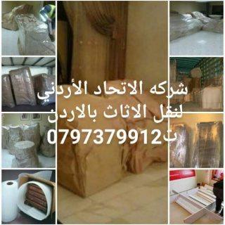 شركه الاتحاد الأردني لنقل الاثاث/0797379912