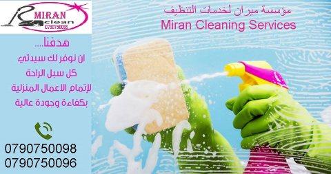 يتوفر عاملات للمساعدة بتنظيف و ترتيب و اعمال الضيافة يومي