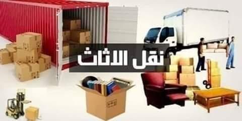 شركه الشريف 0791537251 لنقل الاثاث والعفش بأفضل الأسعار في الأردن