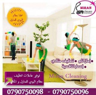 عاملات لمنازلكم خبيرات في اعمال النظافة بنظام اليومي