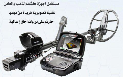 احدث اجهزة كشف الدفائن والكنوز والفراغات | INVENIO PRO