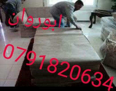 ??????????+++   نقل اثاث في عمان في المملكة ))((??????????))