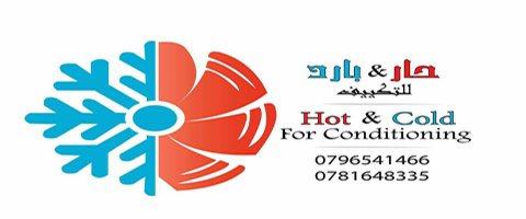 صيانة مكيفات عمان الاردن 0796541466 مؤسسة حار بارد للتكييف والتبريد