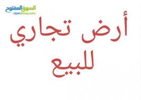 اراضي تجاري في عمان مناطق مختلفة 0796620278
