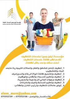 عاملات لتنظيف المنازل والمكاتب بنظام يومي