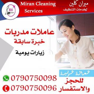 نعمل على توفير و تـأمين عاملات  تنظيف بخبرة عالية