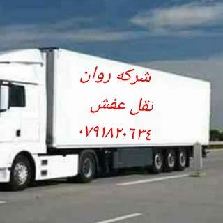 نقل اثاث في عمان في المملكة ))((??????????))