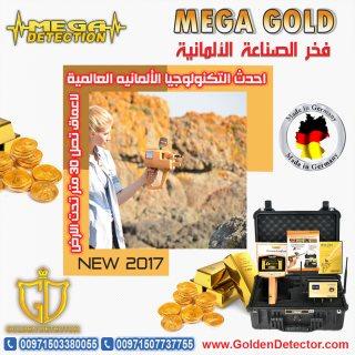 جهاز كشف الذهب الاستشعاري 2019 - ميغا جولد