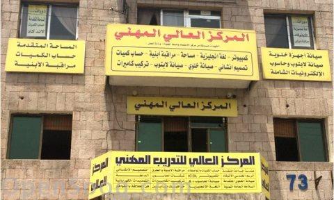 اكاديمية المركز العالي للتدريب المهني عمان وسط البلد 0795395724