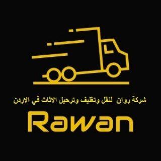 نقل عفش في عمان  شركه روان لنقل الاثاث ??????????
