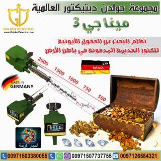 جهاز استخراج الذهب الدفين | 00971507737755